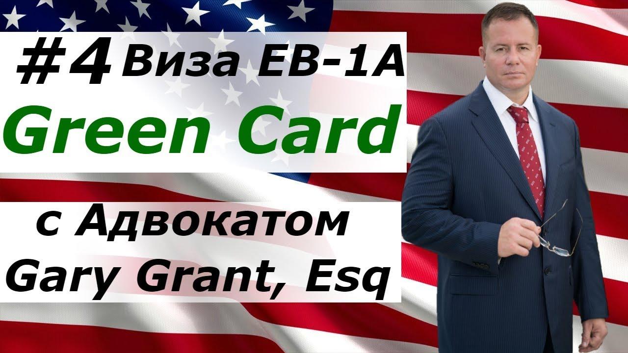 Виза EB1A Green Card | Адвокат Gary Grant
