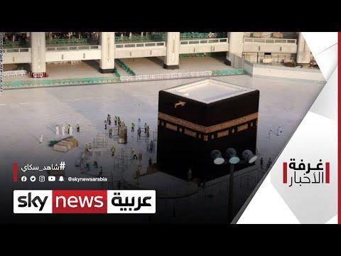 المسجد الحرام يستقبل المصلين للمرة لأولى منذ 7 أشهر | #غرفة_الأخبار