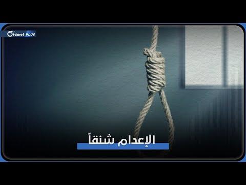 مصر.. الحكم بإعدام عراقي وآخر استأجره لاغتصاب زوجته فقتلها
