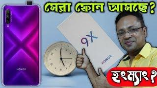 Honor 9X & Honor 9X pro Bangla | Honor 9X Launch | Hongmeng OS | Huawei