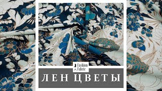 видео Купить ткань для рубашки в интернет магазине Fashion Fabric