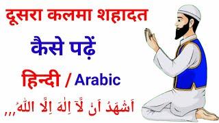 Kalma Shahadat // kalma Shahadat surah// kalma Shahadat hindi main// dusra kalma Shahadat//#hamran