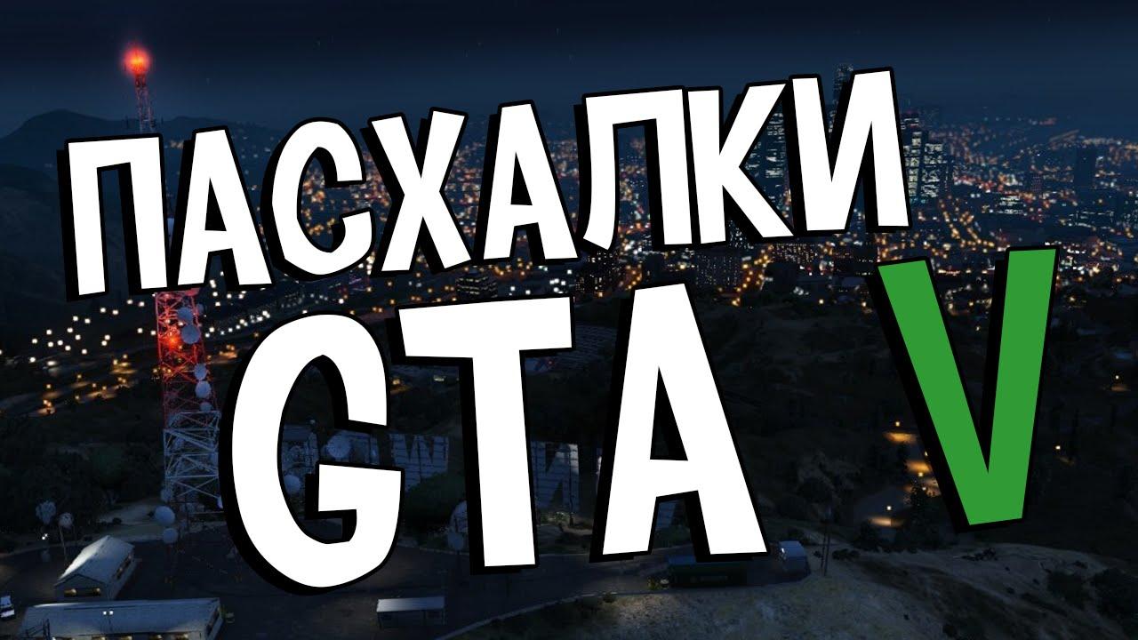 Пасхалки GTA V