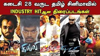 Industry HIT Movies In Tamil Cinema | Rajinikanth, Vijay , Kamal Haasan | Trendswood TV