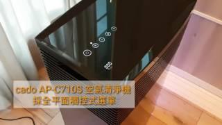 Mobile01-cado AP-C710S 空氣清淨機 功能介紹