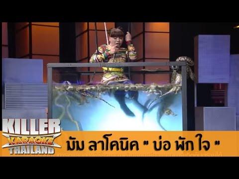 "Killer Karaoke Thailand ""CELEBRITY PARTY"" - มัม ลาโคนิค ""บ่อ พัก ใจ"" 27-01-14"