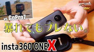 insta360 ONE Xがわかる動画!究極の手ブレ補正と全天球カメラの凄さ!【4K】