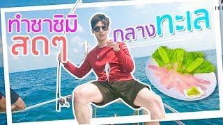 ตกปลาทำซาชิมิกินสดๆกลางทะเล! ฟินจุงเบย!! l ออกล่ากิน EP.1