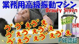 う゛う゛ぇう゛ぇ痩せる?業務用高級振動マシンの開封レビューPSE認証済■ビューティー7(Beauty Seven)