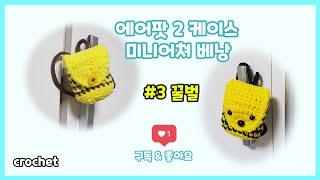 코바늘 diy 에어팟2 케이스 #3 꿀벌 (croche…