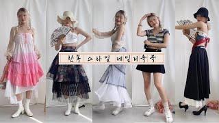 한복 / 오리엔탈 스타일 데일리룩 룩북ㅣ hanbok …