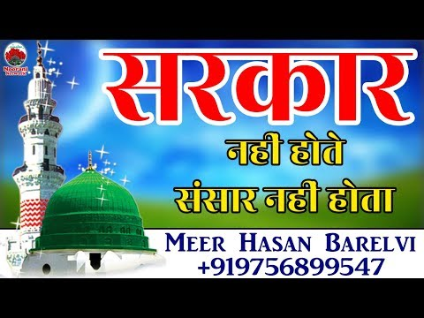 सरकार ﷺ नहीं होते___ Sansar Nahi Hota___ Meer Hasan New Naat All India Mushaira 2018
