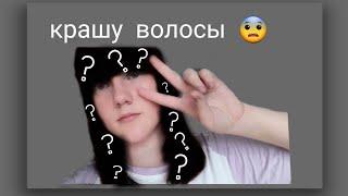 КРАШУ ВОЛОСЫ тоником Olya Kay