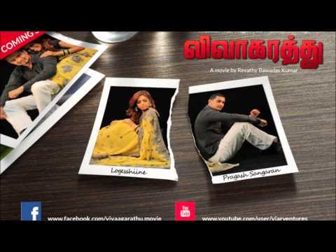 Rathu Rathu Vivaagarathu OST - Psychomantra Feat Nanba Vijay (Vivaagarathu by Viar Ventures)