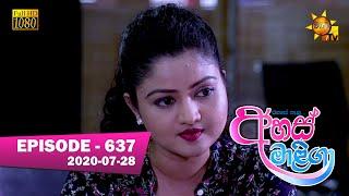 Ahas Maliga | Episode 637 | 2020-07-28 Thumbnail