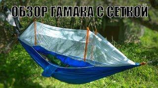 Обзор и тест гамака с москитной сеткой и тента для гамака