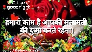 GoodNight|WhatsappStatusVideo||Gud Night status song || #Romantic Good Night Status Song ||2020