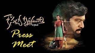 Kousalya Krishnamurthy Press Meet || Aishwarya Rajesh, Rajendra Prasasd |