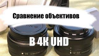 Сравнение объективов в 4К UHD (Panasonic 14/12-32 - Olympus 14-42)