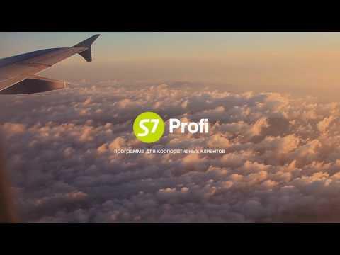 S7 Profi: как это работает