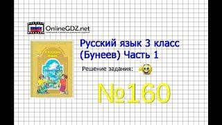 Упражнение 160 Русский язык 3 класс Бунеев Р Н Бунеева Е В Пронина О В Часть 1