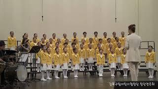강북구립어린이합창단 창단연주회 - 꿈꾸지 않으면