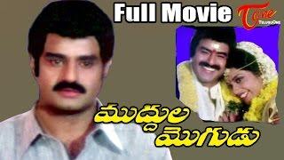 Repeat youtube video Muddula Mogudu Telugu Full Length Movie | Balakrishna, Meena, Ravali | #TeluguMovies
