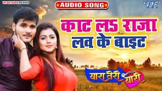 Arvind Akela Kallu, Mamta Raut #2020_New_Song / काट लs राजा लव के बाइट / Yaara Teri Yaari Movie Song