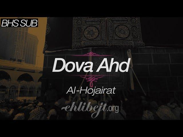 Dova Ahd (Mohammad Al-Hojairat)