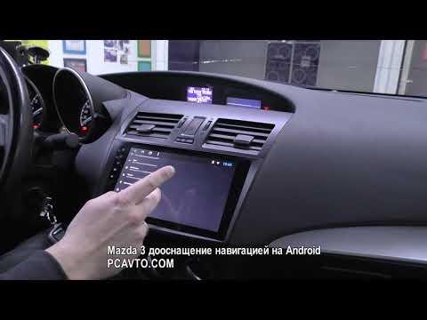 Mazda 3 дооснащение навигацией на Android