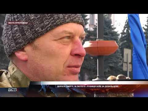 В Івано-Франківську пам'ятною ходою вшанували українських бійців, які загинули в боях за Дебальцеве