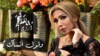 اروى - وقول انساك (فيديو كليب حصري) | 2018 | (Arwa - Waqool Ansaak (Exclusive Music Video