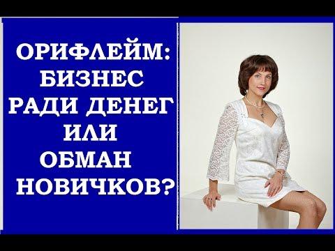 Орифлейм: пропаганда обмана. Существует ли бизнес ради денег в млм?