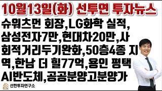 2020 10 13 선투연 뉴스브리핑