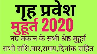 Griha Pravesh,muhurat2020,मुहूर्त 2020,गृह प्रवेश मुहूर्त 2020,शुभ मुहूर्त 2020,नए मकान का मुहूर्त