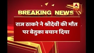 Sridevi Demise: Raj Thackeray gives a nonsensical statement on actress' death