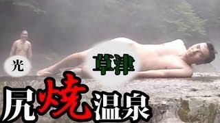 (*´・д・)つ(■).。oO 温泉