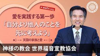 【日本語, Japanese】 [この映像物の著作権は、神様の教会 世界福音宣教協会にあります。無断転載及び配布を禁じます。] 天国で神様と共に幸せに...
