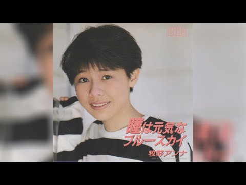 Anna Makino (牧野アンナ) - 瞳は元気なブルースカイ/Hitomi wa Genki na Blue Sky