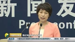 [中国财经报道]促消费放改革大招 国家发改委将推城乡居民增收行动方案| CCTV财经