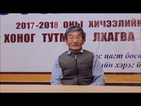 Эртэч Газарчин аян Доктор С.Батхуяг
