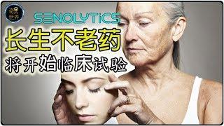 长生不老药Senolytics 将开始临床试验