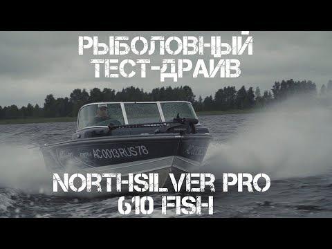 Рыболовный тест драйв.   Катер NorthSilver PRO 610 Fish