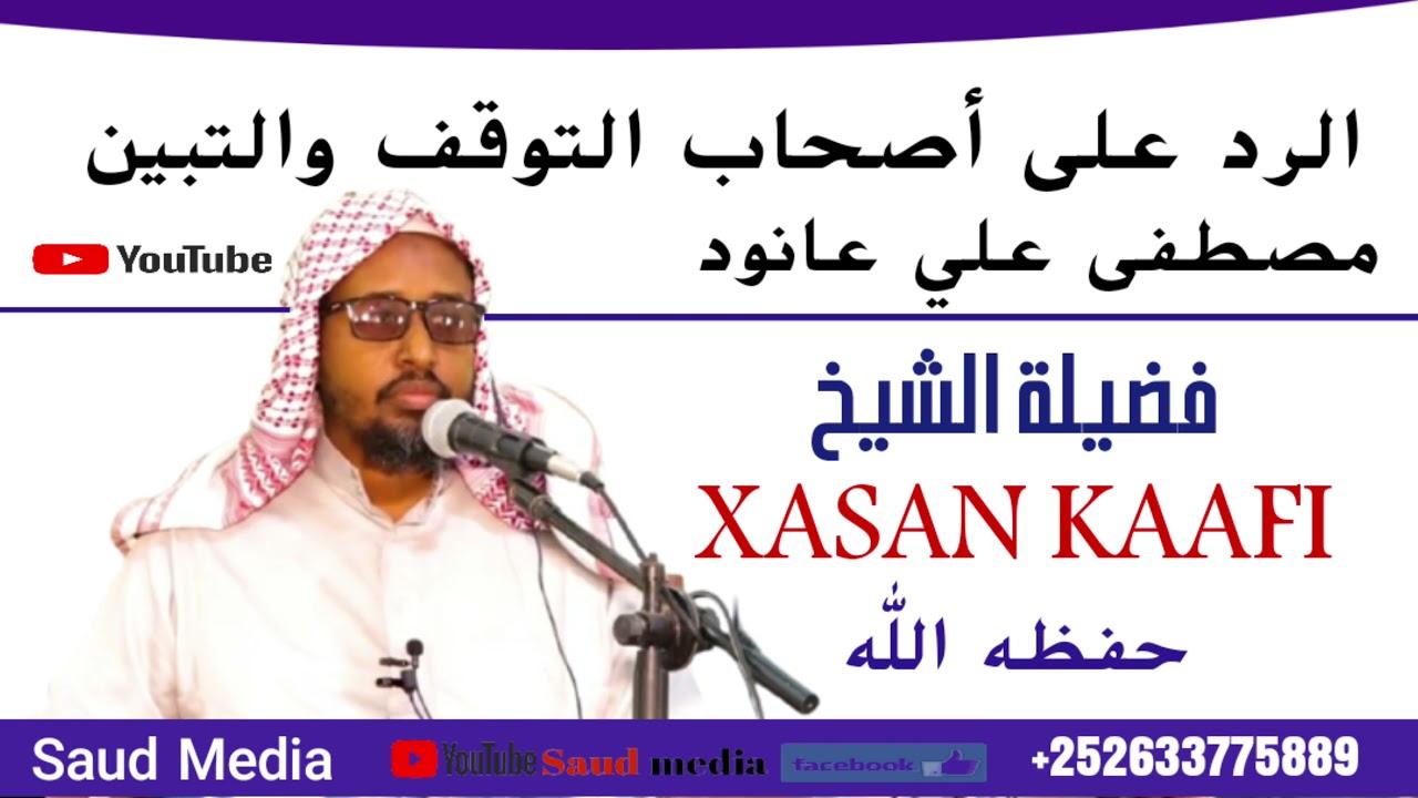 Download SH XASAN KAAFI(RADINTA QOLODA⬇️