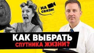 Как выбрать спутника жизни Андрей Качалаба на связи