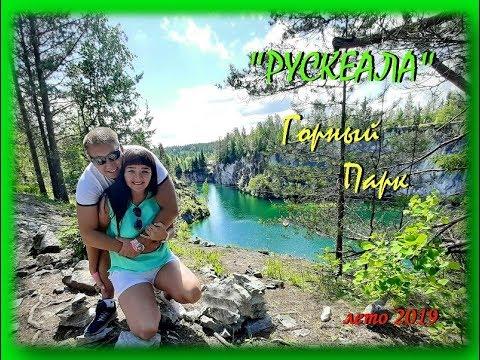 Рускеала   Горный парк  Карелия лето 2019