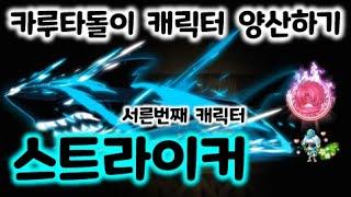 메이플 카루타돌이 - 스트라이커 템세팅 코어강화 주간보스 [메이플스토리 파원]