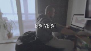 БРАТУБРАТ - На базу