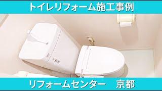 トイレリフォーム施工事例 リフォームセンター京都