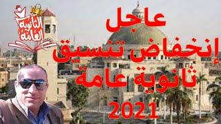 عاجل | إنخفاض تنسيق ثانوية عامة 2021 من 7 ل 10% | حسب تصريحات الوزير | بدء تنسيق المرحلة الأولي 2021
